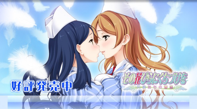 Visual novel: A Kiss For The Petals – The Angels' Spring Romance