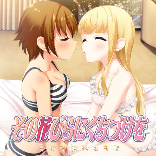 A Kiss For The Petals - A Kiss Heralds Happiness Cover